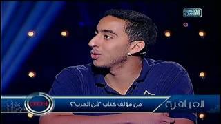 شاهدوا العباقرة الجمعة و السبت ٧ مساءً فقط و حصرياً على القاهرة والناس