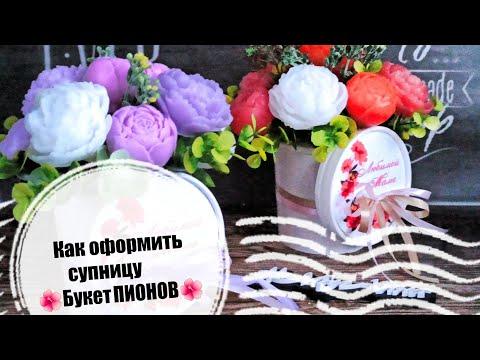 Как украсить супницу для букета | букет пионов для мамы | мыловарение | #МылАнна