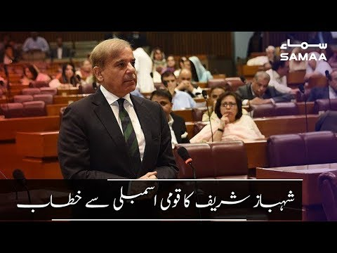 Shahbaz Sharif aggressive speech in National Assembly   SAMAA TV   27 June 2019