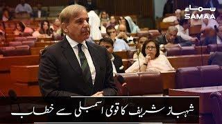 Shahbaz Sharif aggressive speech in National Assembly | SAMAA TV | 27 June 2019