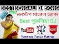 Download lagu Best Bengali Dj Songs   Best Purulia Dj   Nonstop Matal Dance   Dance Mashup 2019