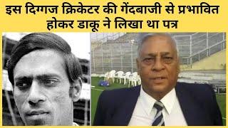 Ranji Trophy में सर्वाधिक Wicket लेने वाले Rajinder Goel का निधन I All About Cricket