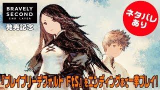 『ブレイブリーデフォルト FtS』をエンディングまで一挙プレイ!!【ネタバレ注意】 Part1