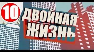 Сериал «Двойная жизнь» [2014] | Серия 10 | Русский Сериал