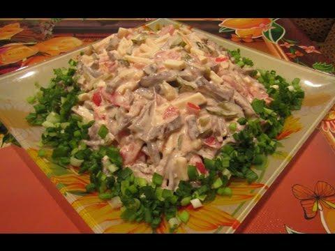 Салат с сердцем, копчёным сыром и овощами