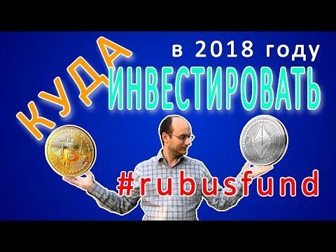 Инвестиции в криптовалюту | Криптовалютный фонд RUBUS | Обзор