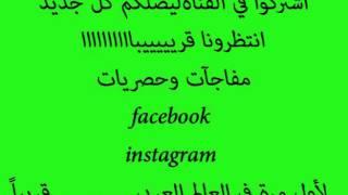تهكير حسابات الفيس بوك والانستغرام