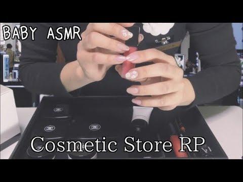 【ASMR】デパートのコスメカウンター ロールプレイ- Beauty advisor RP- 【音フェチ】