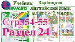 54 55 стр 24 раздел 2 класс учебник Вербицкая  Английский язык Forward