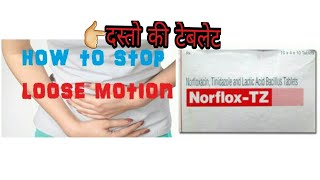 Norflox Tz Tablet stop loose motion by prince Azeemuddin