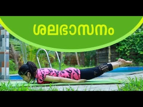 yoga for beginners  salabhasanayogarogyam  ശലഭാസനം