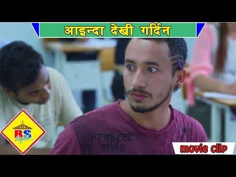 आइन्दा देखी गर्दिन      Nepali Movie Clip      Hostel Returns