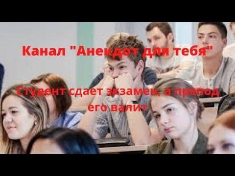 Анекдот Студент сдает экзамен, а препод его валит...