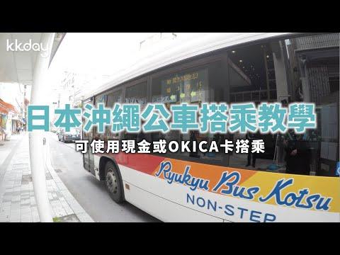 【日本旅遊攻略】搭公車遊沖繩!沖繩公車搭乘教學⎜KKday