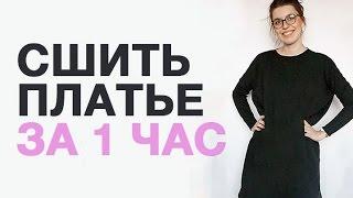 КАК СШИТЬ ПЛАТЬЕ ЗА 1 ЧАС?(В этом видео я показываю, как за час можно сшить простое платье без выкройки. Этот вариант подходит даже..., 2016-01-07T06:59:19.000Z)