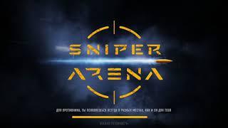 141-133 бот О. Б. + вв + мої налаштування | Снайпер Арена | Sniper Arena