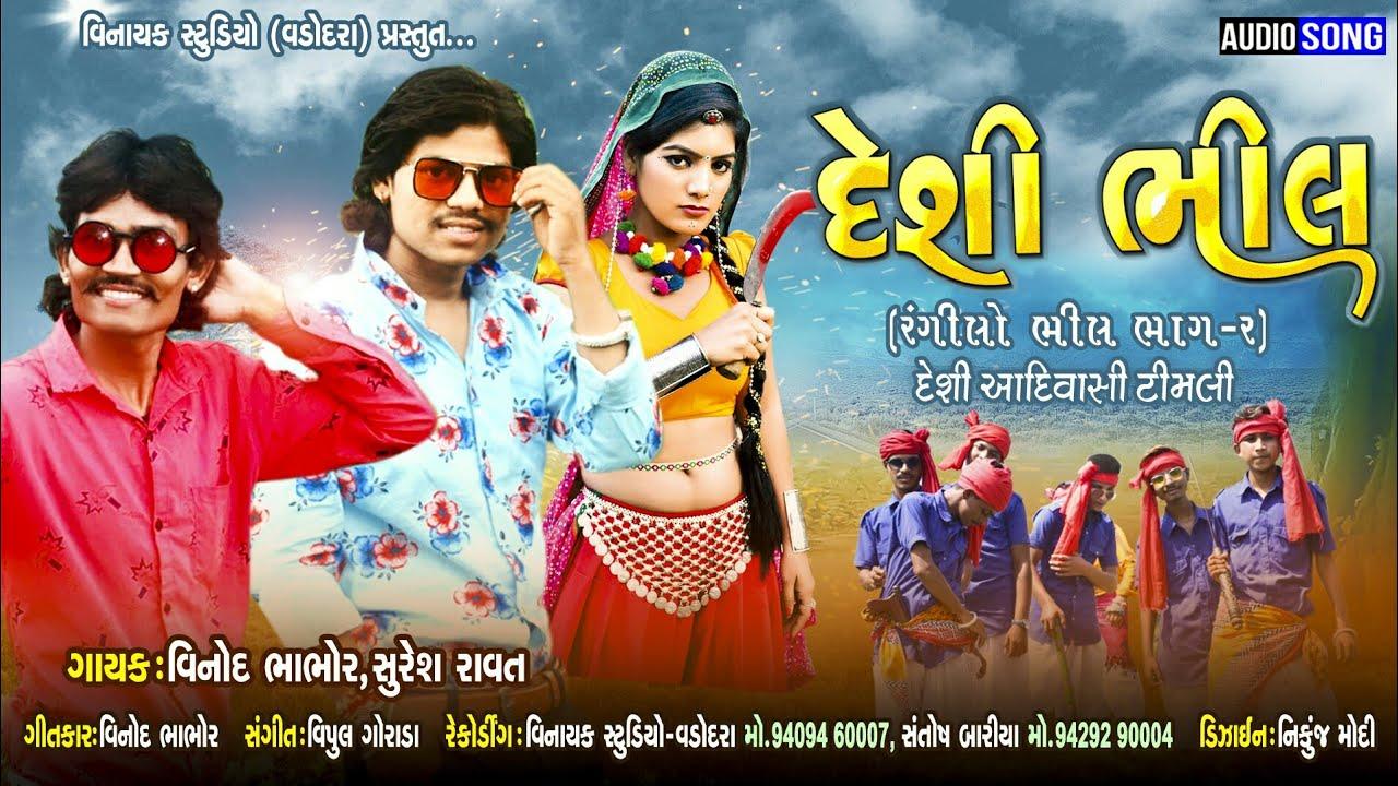 Download Desi bhil    Suresh ravat   Vinod bhabhor   Rangilo bhil Part 2   Adivasi Song