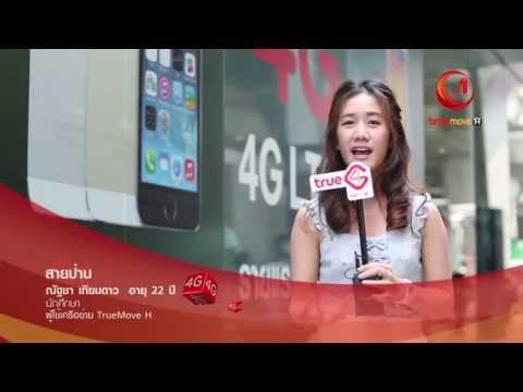 บทสัมภาษณ์ความรู้สึกในการใช้ทรูมูฟ เอช 4G