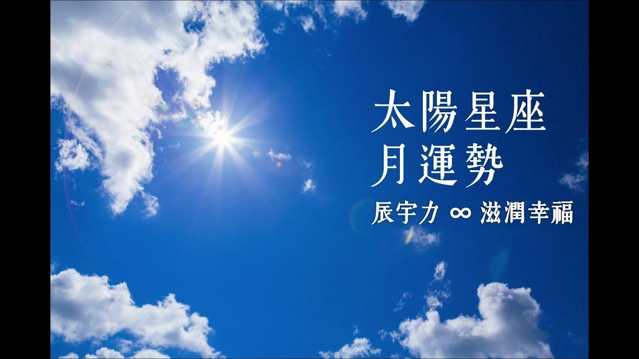 【辰宇力星座】2019 ☀️ 太陽星座 4月運勢 - YouTube