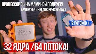 Что будет, если поставить в комп 64х поточный проц? Тестируем Threadripper 2990WX, унижаем i7!
