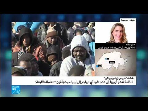 هيومن رايتس ووتش تدعو أوروبا إلى عدم طرد أي مهاجر إلى ليبيا  - 17:23-2018 / 1 / 19