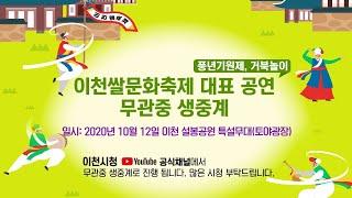 이천쌀문화축제 대표 공연: 풍년기원제, 거북놀이 무관중…