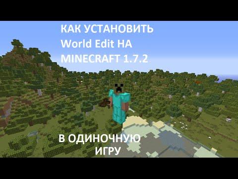 команды в игре minecraft (Майнкрафт) в одиночной
