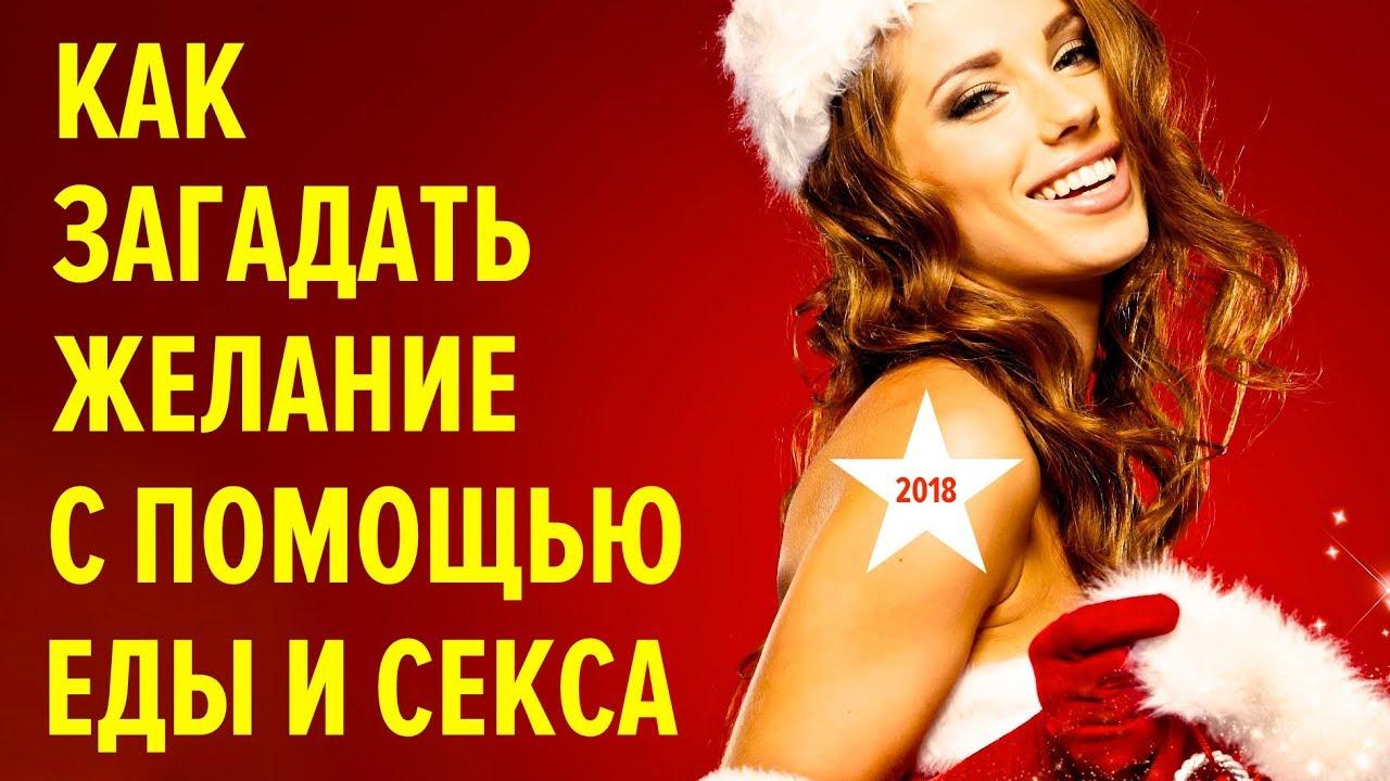 Секс перед новым годом смотреть