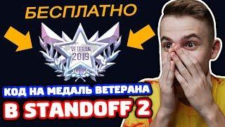 КОД НА ПЛАТИНОВОГО ВЕТЕРАНА В STANDOFF 2!