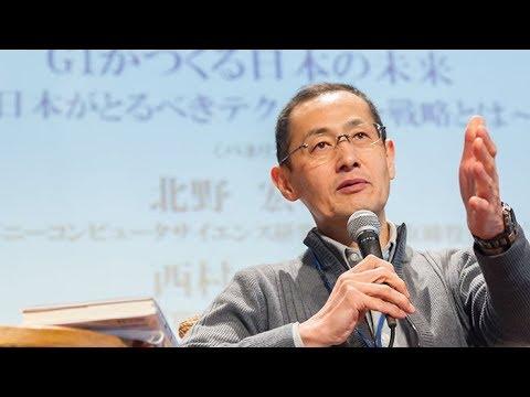 サイエンス、イノベーション、日本が取るべき「テクノロジー戦略」~北野宏明×西村康稔×山中伸弥×鈴木寛