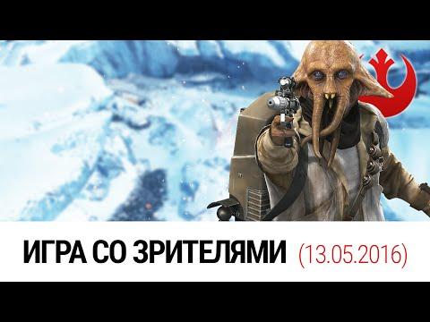 STAR WARS: Battlefront - Игра со зрителями (13.05.2016) - Захват груза (Ультра, 1080p)