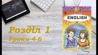 Англійська мова (4 клас) Алла Несвіт / Розділ 1 (Уроки 4-6)