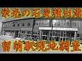 【春から終着駅】留萌本線・留萌駅を現地調査~栄光の石炭積出港~