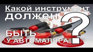 Какой шлифующий инструмент должен быть у автомаляра?(, 2015-10-15T16:59:35.000Z)