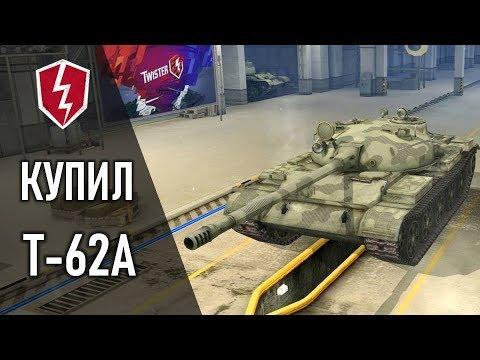 WoT Blitz - Танк T62A - Первое Впечатление