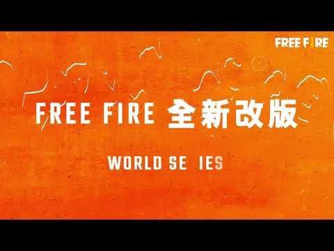 Free Fire – 我要活下去