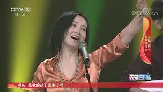 《天天把歌唱》 20200703| CCTV综艺