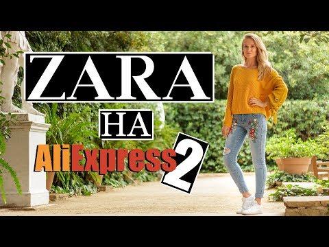 ZARA на AliExpress 2 | И ДАЖЕ ОРИГИНАЛ | Покупки одежды в 3 раза дешевле #SACVOYAGE