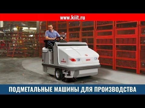 Подметально-всасывающие машины COMAC - подметальные машины с местом для оператора