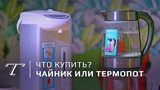 Купить чайник или термопот? | Тест