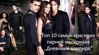 """Топ 10 самых красивых парней из сериала """"Дневники вампира"""""""