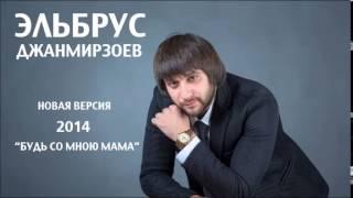 Эльбрус Джанмирзоев - Будь со мною Мама 2014...