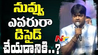 Harish Shankar Strong Comments On Movie Reviewers @ DJ Thank You Meet    NTV