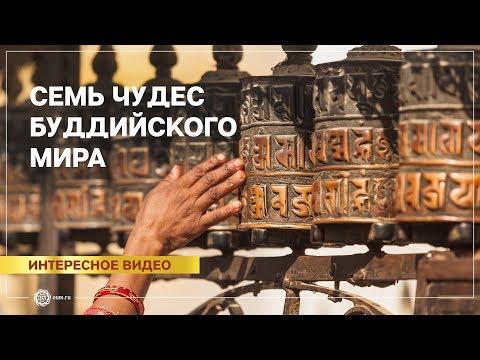Семь чудес Буддийского