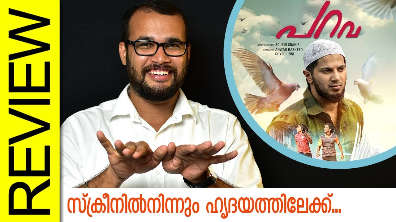 Parava Malayalam Movie Review by Sudhish Payyanur | Monsoon Media