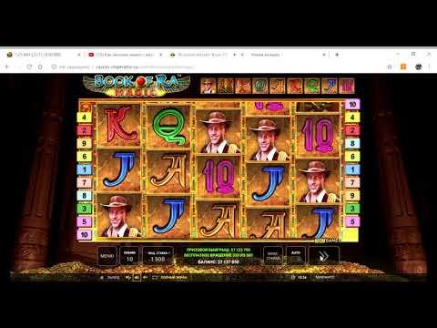 Игровой автомат Book Of Ra Magic ™  06 08 2019