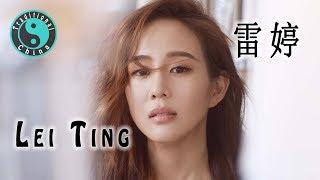 Lei Ting 雷婷 • 河流 [Beautiful Chinese Music]