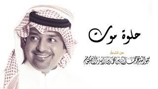 راشد الماجد - حلوه موت