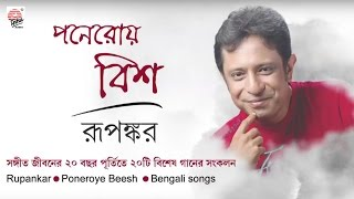 Poneroye Beesh | Best of Rupankar Bagchi | Bengali Songs | Audio Jukebox