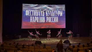 II Фестиваль культуры народов России
